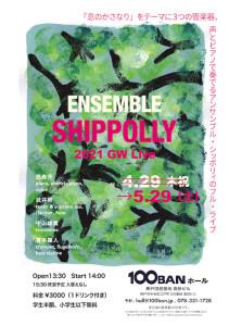 shippollylive_0529_1000